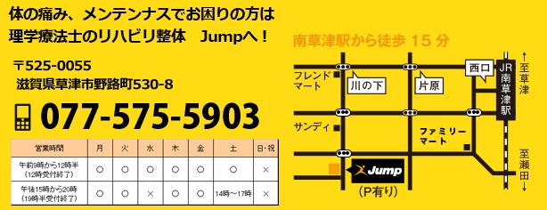 Jumpへお越しください!