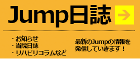 Jump日誌