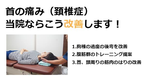首の痛みを当院ならこう治療します