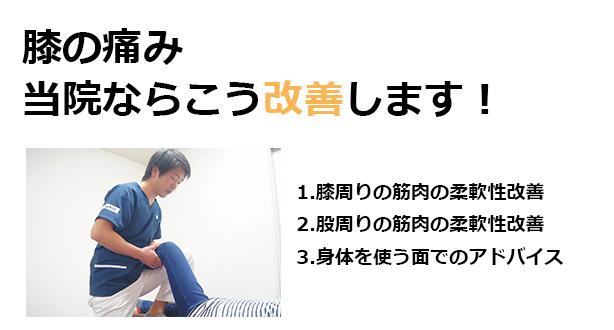 膝の痛み当院ならこう治療します