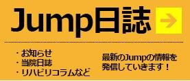 草津 整体院 Jump日誌