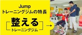 草津 整体院 jumpのメディカルトレーニングジム