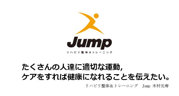 Jumpの信念