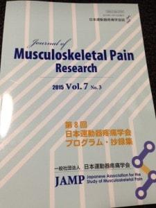 2015運動器疼痛学会1