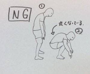 腰使い方2