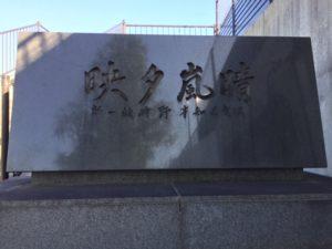 草津から大津へ ウォーキング2