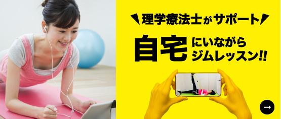 草津から発信のオンラインジム