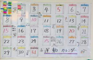 草津 Jump  かレンダー