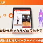 草津 Jump AI姿勢分析1