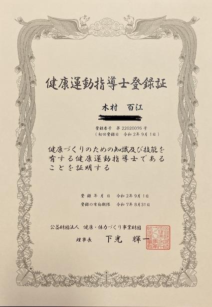 草津 Jump 健康運動指導士